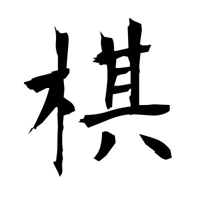 棋 (chess piece) kanji