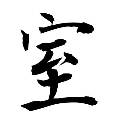 室 (room) kanji