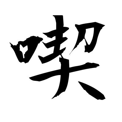 喫 (consume) kanji