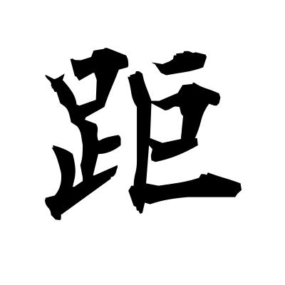 距 (long-distance) kanji