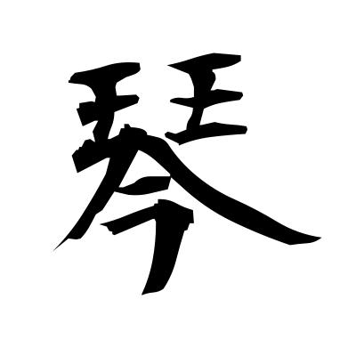 琴 (harp) kanji