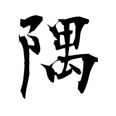 隅 (corner) kanji