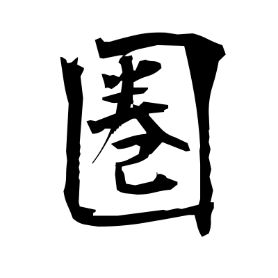 圏 (sphere) kanji