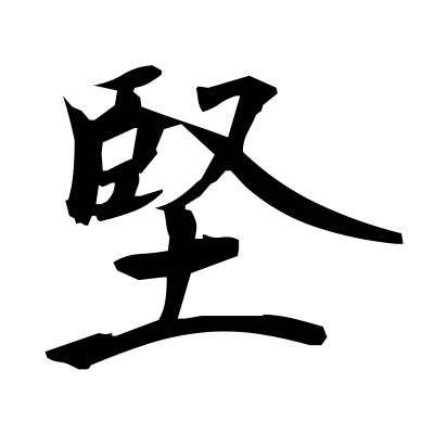 堅 (strict) kanji