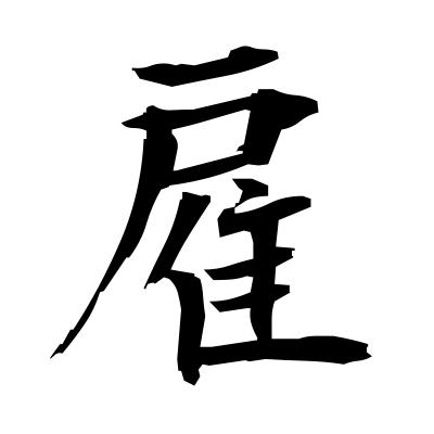 雇 (employ) kanji