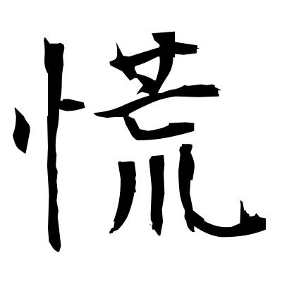 慌 (disconcerted) kanji
