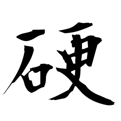 硬 (stiff) kanji