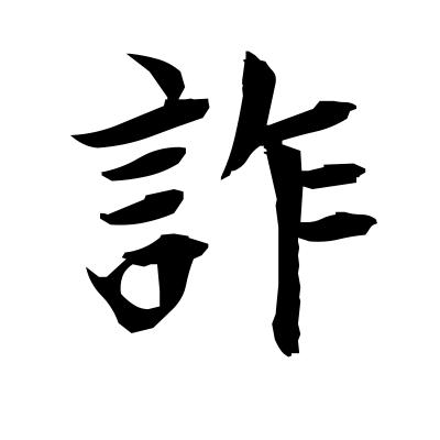 詐 (lie) kanji