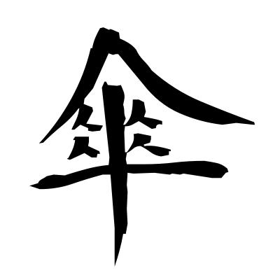 傘 (umbrella) kanji