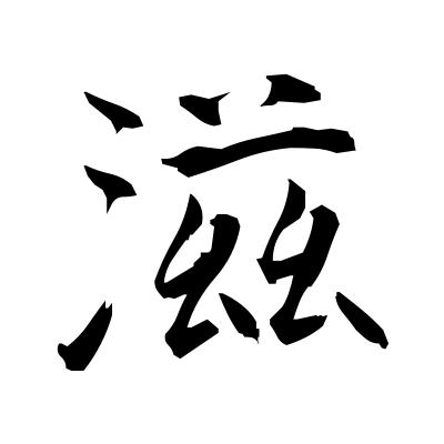 滋 (nourishing) kanji