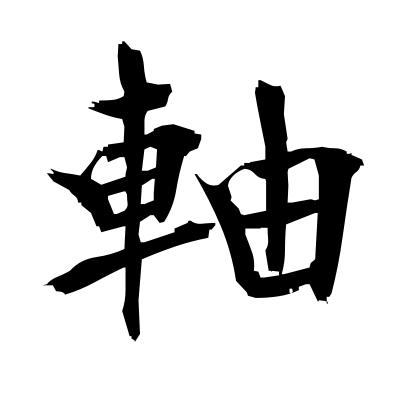 軸 (axis) kanji