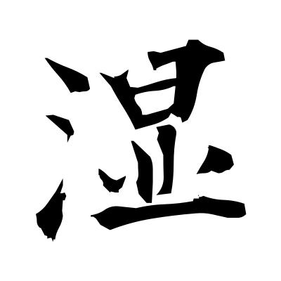 湿 (damp) kanji