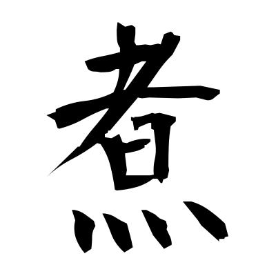 煮 (boil) kanji