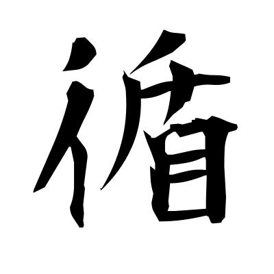 循 (sequential) kanji