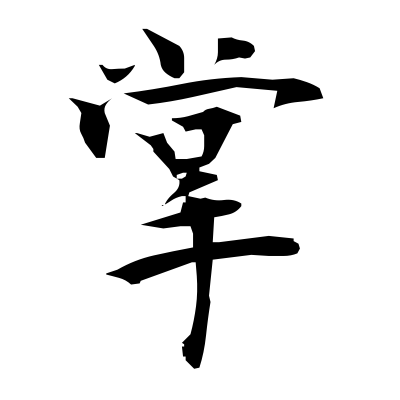 掌 (manipulate) kanji