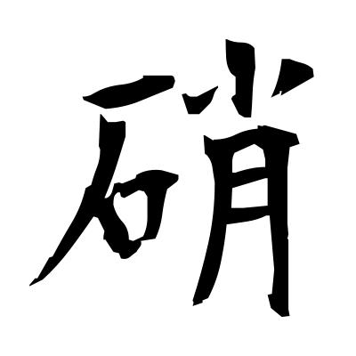硝 (nitrate) kanji