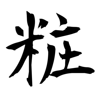粧 (cosmetics) kanji
