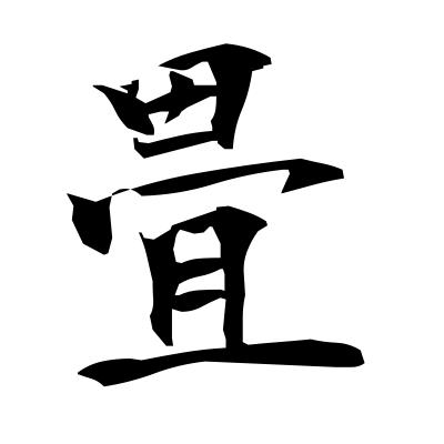 畳 (tatami mat) kanji
