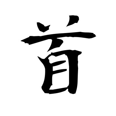 首 (neck) kanji