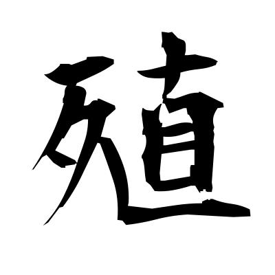 殖 (augment) kanji