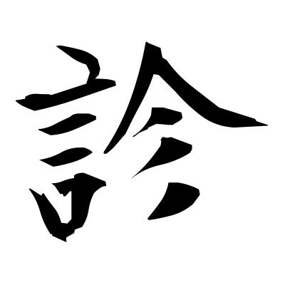 診 (checkup) kanji