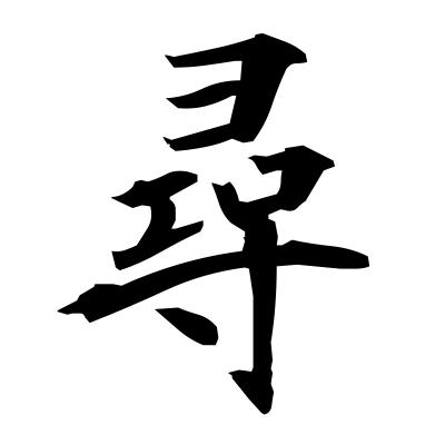 尋 (inquire) kanji