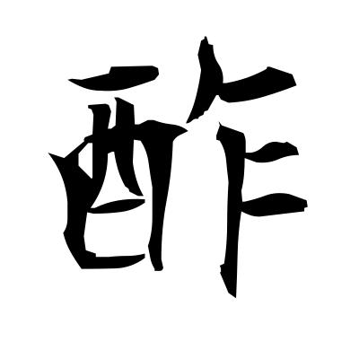 酢 (vinegar) kanji