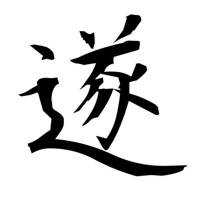 遂 (consummate) kanji