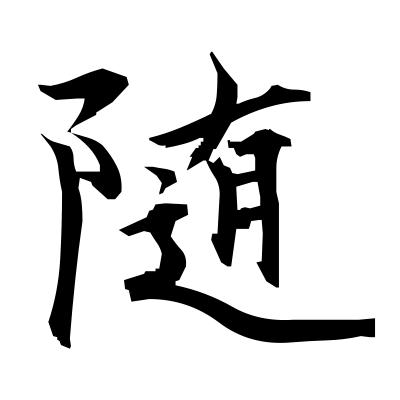 随 (follow) kanji