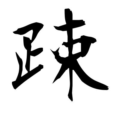 疎 (alienate) kanji