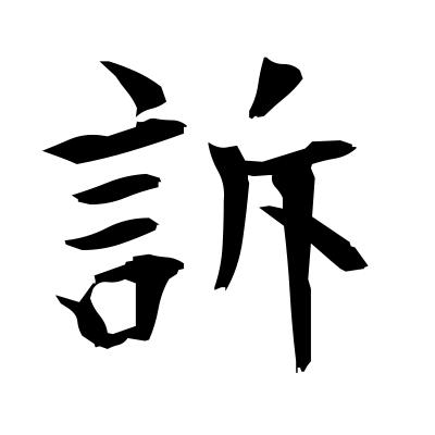 訴 (accusation) kanji