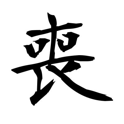 喪 (miss) kanji