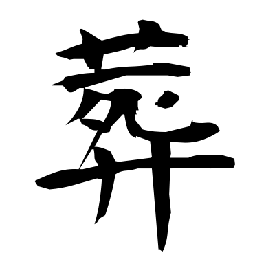 葬 (interment) kanji