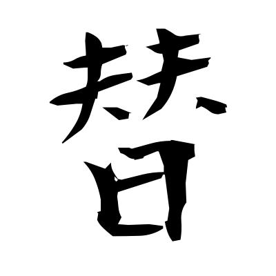 替 (exchange) kanji