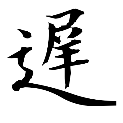 遅 (slow) kanji