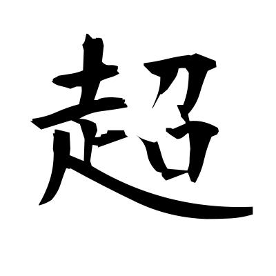 超 (transcend) kanji