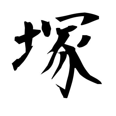 塚 (hillock) kanji