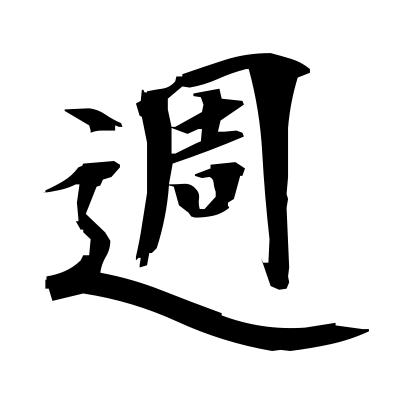 週 (week) kanji