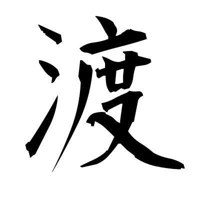 渡 (transit) kanji
