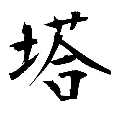 塔 (pagoda) kanji