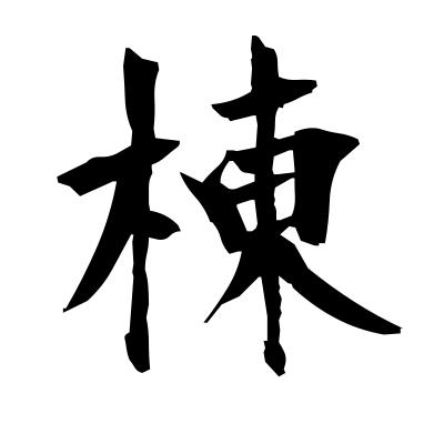 棟 (ridgepole) kanji