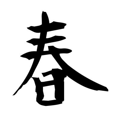 春 (springtime) kanji