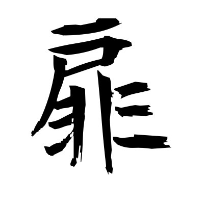 扉 (front door) kanji