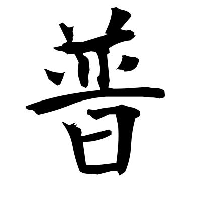 普 (universal) kanji