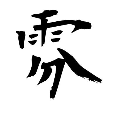 雰 (atmosphere) kanji
