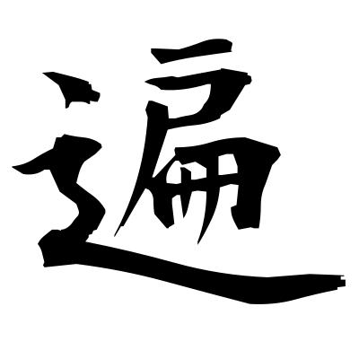 遍 (everywhere) kanji