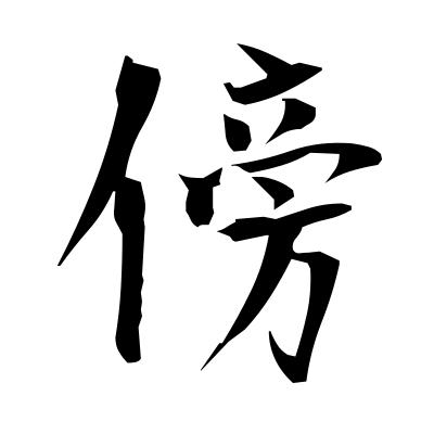 傍 (bystander) kanji