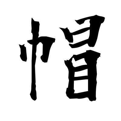 帽 (cap) kanji