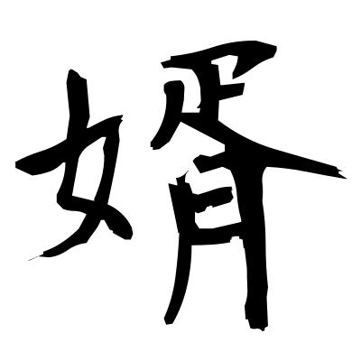 婿 (bridegroom) kanji