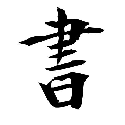 書 (write) kanji